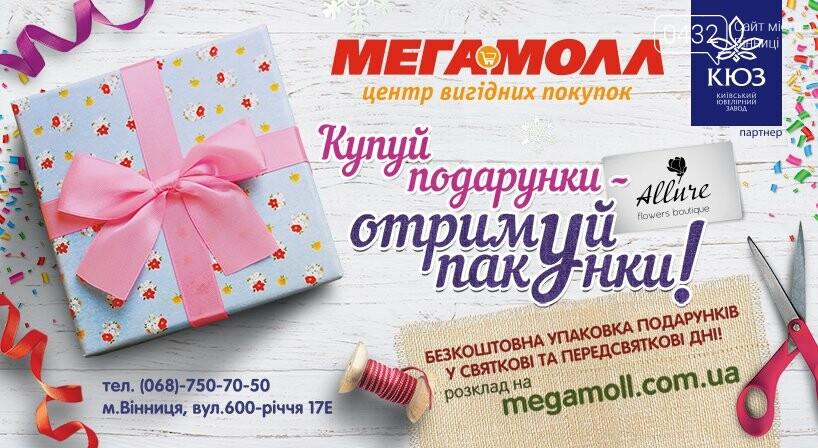 У Мегамоллі безкоштовно упаковують подарунки!, фото-1