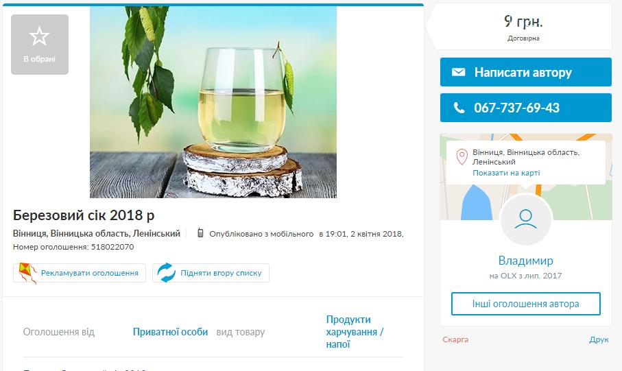 Напиток весны: берёзовый сок в Виннице, фото-1