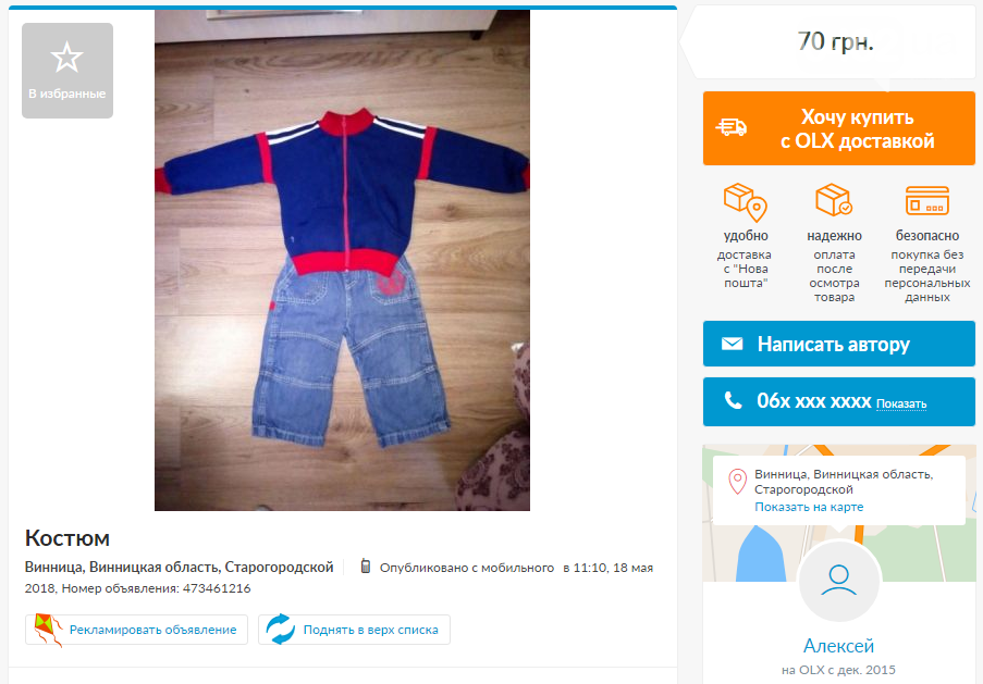 Для маленьких и непоседливых: детская б/уодежда до 100 гривен в Виннице, фото-6
