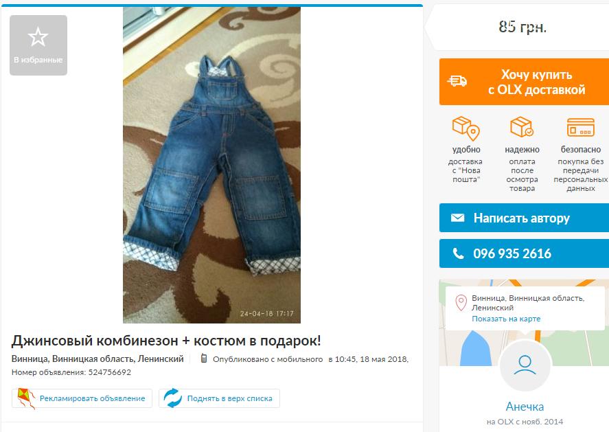 Для маленьких и непоседливых: детская б/уодежда до 100 гривен в Виннице, фото-1