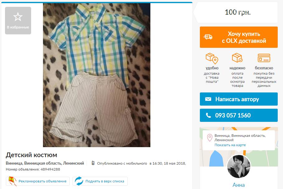 Для маленьких и непоседливых: детская б/уодежда до 100 гривен в Виннице, фото-3