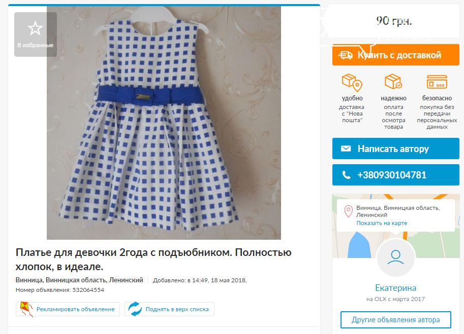 Для маленьких и непоседливых: детская б/уодежда до 100 гривен в Виннице, фото-7