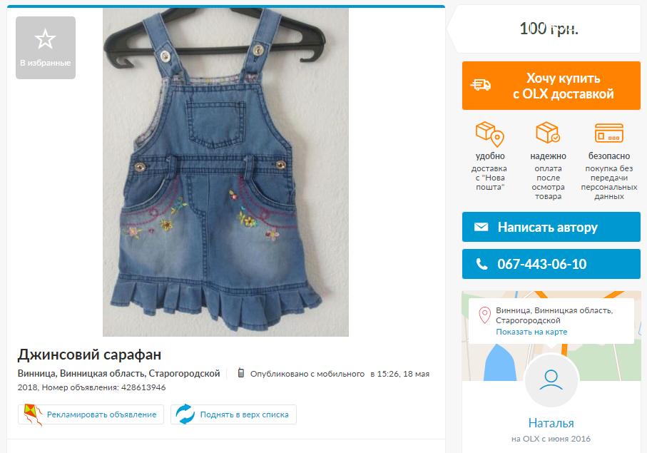 Для маленьких и непоседливых: детская б/уодежда до 100 гривен в Виннице, фото-5