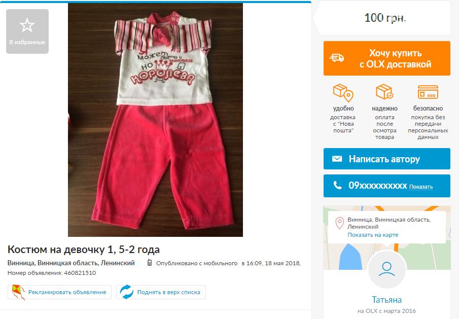 Для маленьких и непоседливых: детская б/уодежда до 100 гривен в Виннице, фото-4