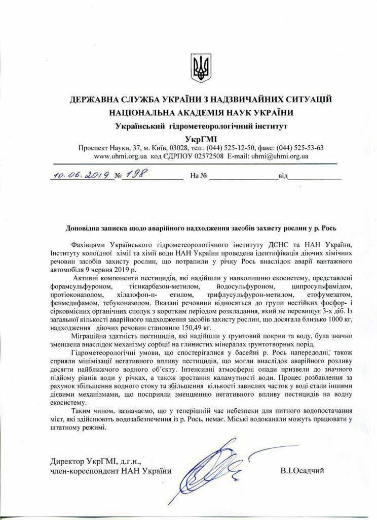 Эксперты сообщили, что за химикат попал в р. Рось на Винниччине, фото-1