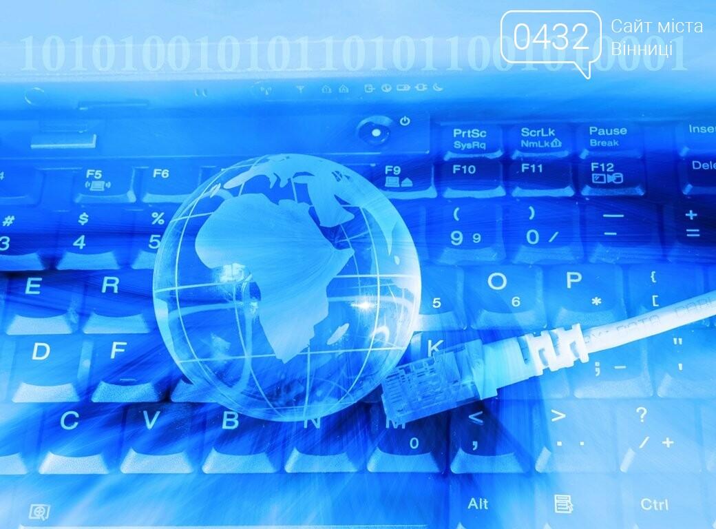 Звідки береться Інтернет і чому за нього потрібно платити?, фото-1