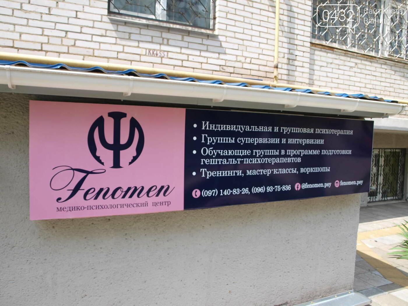 """СПЕЦПРОЕКТ сайту 0432.ua: """"Психологічна допомога: психологи-психотерапевти міста Вінниці"""", фото-3"""