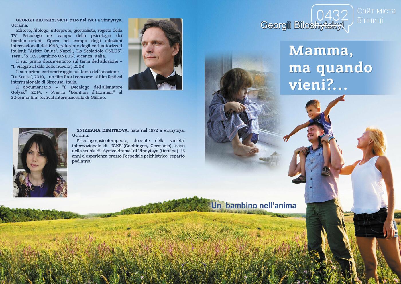 """СПЕЦПРОЕКТ сайту 0432.ua: """"Психологічна допомога: психологи-психотерапевти міста Вінниці"""", фото-11"""