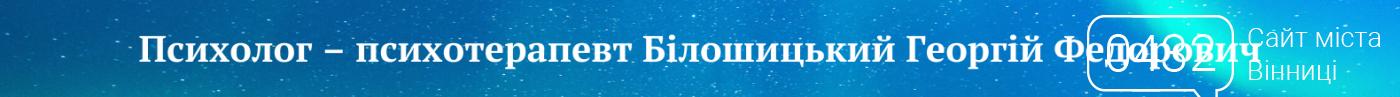 """СПЕЦПРОЕКТ сайту 0432.ua: """"Психологічна допомога: психологи-психотерапевти міста Вінниці"""", фото-6"""