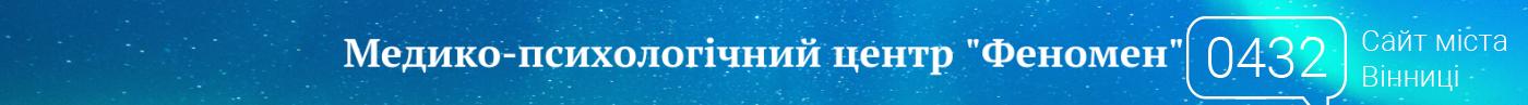 """СПЕЦПРОЕКТ сайту 0432.ua: """"Психологічна допомога: психологи-психотерапевти міста Вінниці"""", фото-1"""