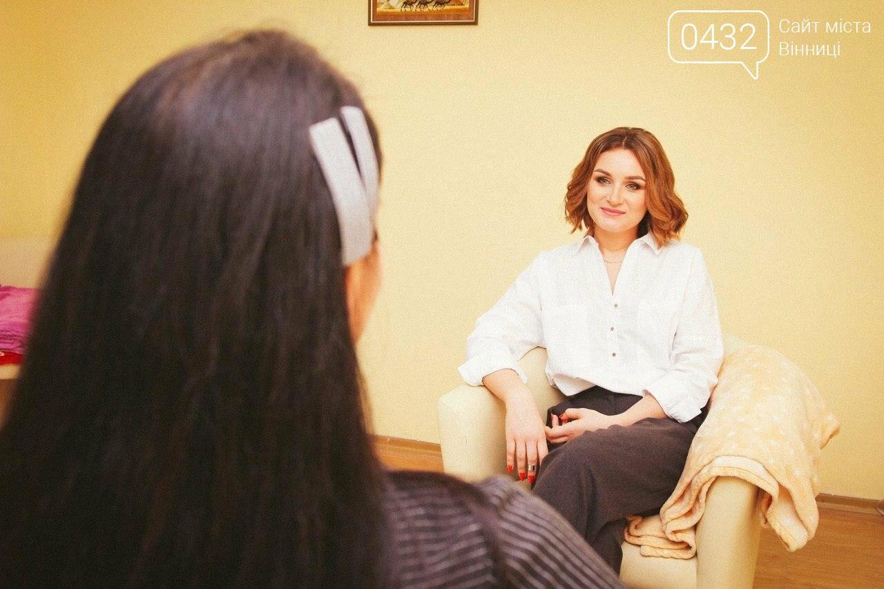 """СПЕЦПРОЕКТ сайту 0432.ua: """"Психологічна допомога: психологи-психотерапевти міста Вінниці"""", фото-14"""