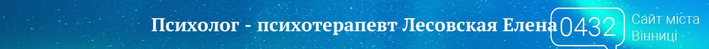 """СПЕЦПРОЕКТ сайту 0432.ua: """"Психологічна допомога: психологи-психотерапевти міста Вінниці"""", фото-21"""