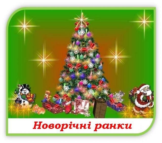 Картинки по запросу картинка новорічні ранки