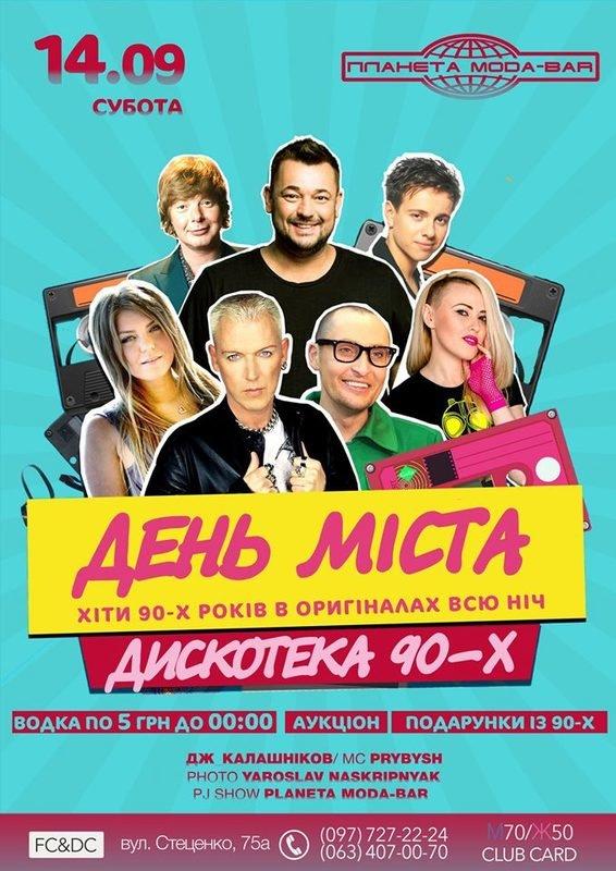 Афиша ночных клубов города до клубы москвы где можно выступить