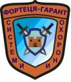 Фортеця-Гарант, охранная деятельность