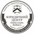 ЮРИДИЧЕСКИЙ ЦЕНТР Александра Хейниса, адвокат