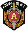 Альфа-Щит, установка пожарного оборудования
