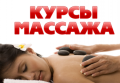 Курсы массажа,  курсы косметологии,  макияжа, массажа, парикхмахерского искуства