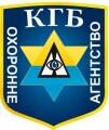 КГБ, охранные агенства