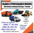 Доставка, продажа БЕТОНА, СЫПУЧИХ СТРОИТЕЛЬНЫХ МАТЕРИАЛОВ в Виннице и области