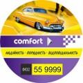 Такси COMFORT, грузовые перевозки