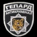 ПП Гепард, охраная деятельность