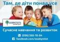 Центр гармонійного розвитку дитини, детский центр