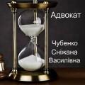 Чубенко Снежана Васильевна, юридические услуги