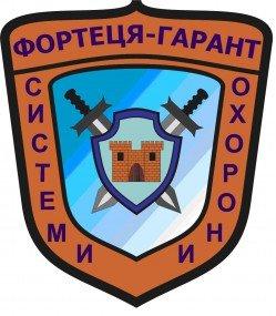Фортеця-Гарант, охранная фирма в Виннице