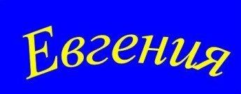 Логотип - Евгения. салон-магазин штор в Виннице