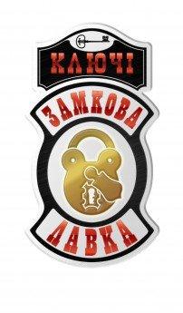 Логотип - Замкова Лавка, изготовление ключей, обслуживание замков в Виннице