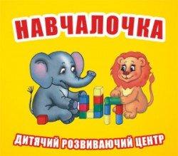 Логотип - Навчалочка, детский розвивающий центр