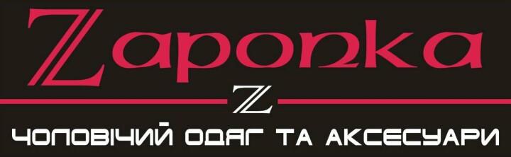 Логотип - Бутики мужской одежды и аксессуаров Zaponka в Виннице