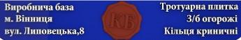 Логотип - Виробнича база в Виннице
