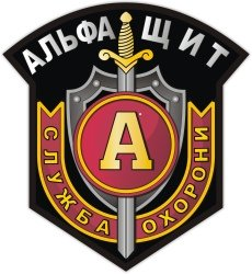 Логотип - Альфа Щит, охранная фирма в Виннице