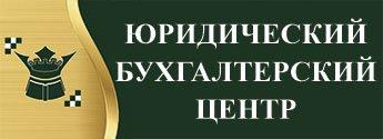 Логотип - ЮРИДИЧЕСКИЙ БУХГАЛТЕРСКИЙ ЦЕНТР Винница