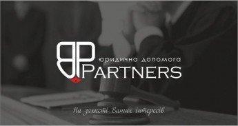Логотип - BP&Partners, юридическая компания в Виннице