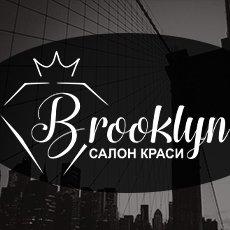 Бруклин, салон красоты в Виннице
