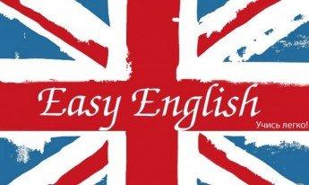 Логотип - EASY ENGLISH, курсы иностранных языков