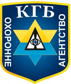 Логотип - КГБ, охранное агенство Винница