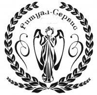 Логотип - Ритуал-Сервис, ритуальные услуги и товары в Виннице