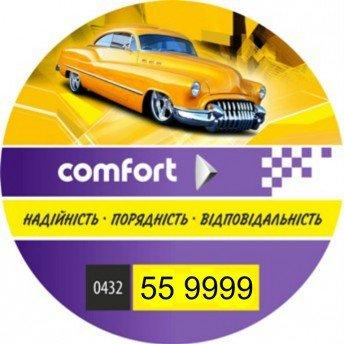 Логотип - COMFORT, Такси Винница