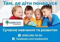"""Логотип - Центр гармонійного розвитку дитини """"Я- ОСОБИСТІСТЬ"""", детский центр в Виннице"""