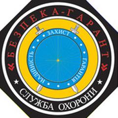 Логотип - БЕЗПЕКА-ГАРАНТ, охранное агентство в Виннице