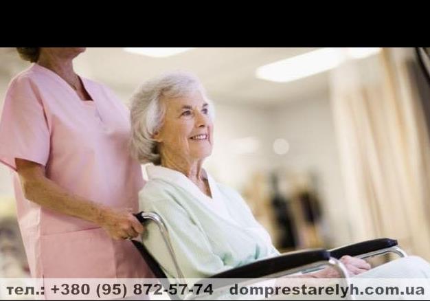 Дом престарелых в Виннице, Частный дом престарелых в Виннице, Пансионат для пожилых в Виннице, Хоспис в Виннице, Пансионат для престарелых в Виннице, Услуги сиделки в Виннице