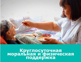 Частный дом престарелых в Виннице, Пансионат для пожилых в Виннице, Уход за пожилыми людьми в Виннице, Хоспис в Виннице, Пансионат для престарелых в Виннице, Дом престарелых в Виннице