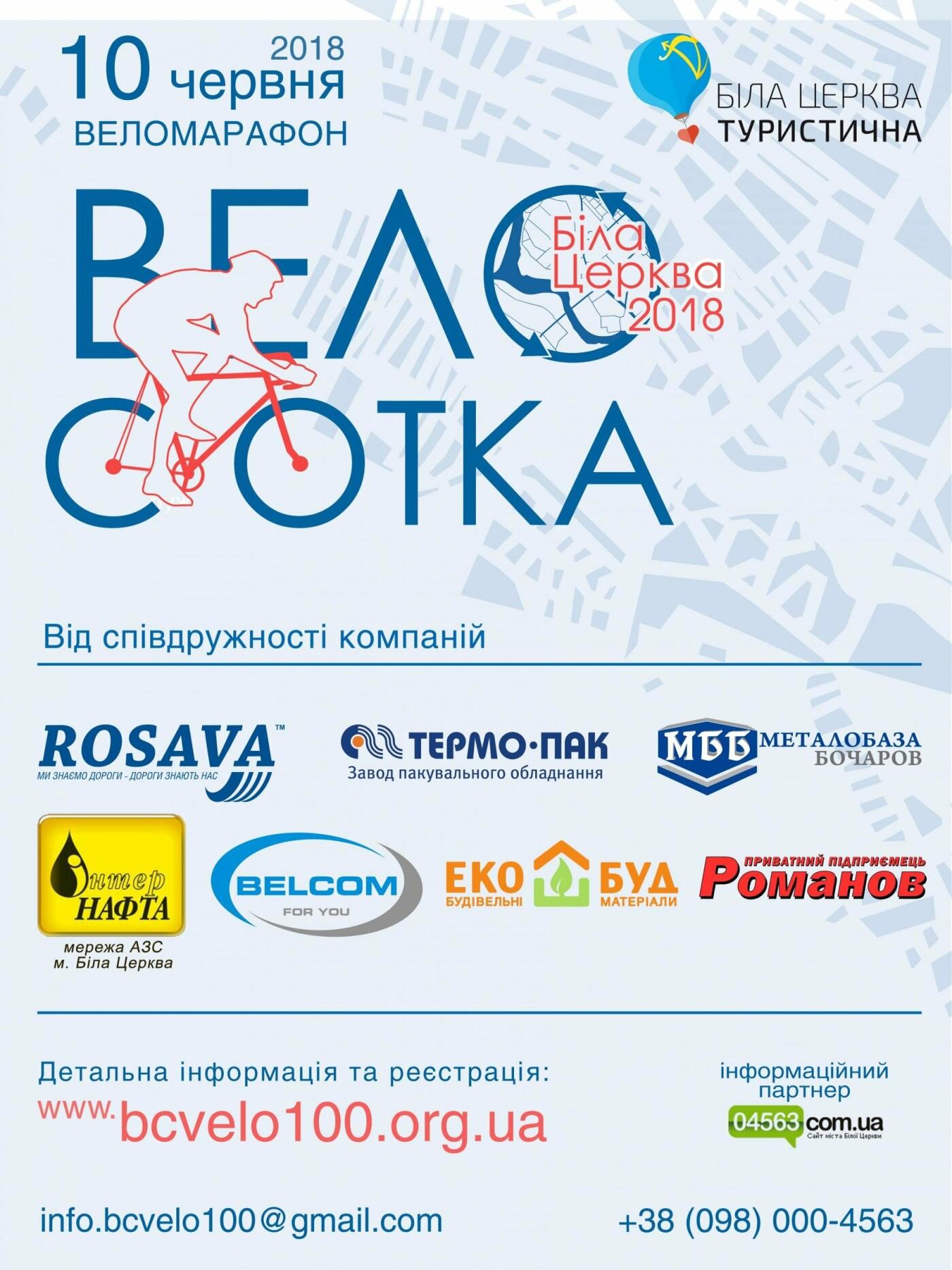 Заканчивается первый этап регистрации на международные велосоревнования «ВелоСОТКА Белая Церковь-2018», фото-1
