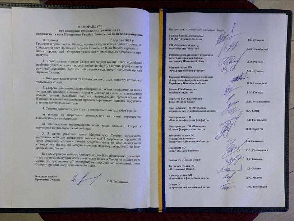Молодь Вінниччини підтримала Юлію Тимошенко: Підписано Меморандум про співпрацю, фото-3