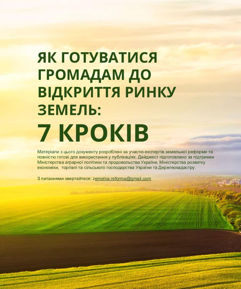 Як готуватися громадам Вінниччини до відкриття ринку землі: 7 кроків, фото-1