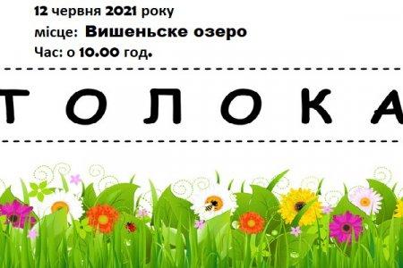 Вінничан запрошують навести лад в парку Дружби народів, фото-1